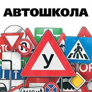 Автошколы Ясногорска