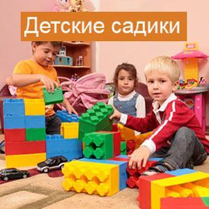 Детские сады Ясногорска