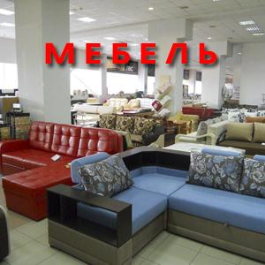 Магазины мебели Ясногорска