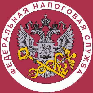 Налоговые инспекции, службы Ясногорска