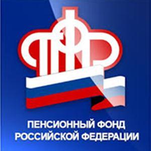 Пенсионные фонды Ясногорска