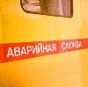 Аварийные службы в Ясногорске