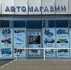 Автомагазины в Ясногорске