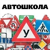 Автошколы в Ясногорске