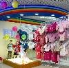 Детские магазины в Ясногорске
