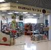 Книжные магазины в Ясногорске