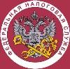 Налоговые инспекции, службы в Ясногорске