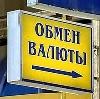 Обмен валют в Ясногорске