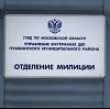 Отделения полиции в Ясногорске