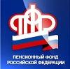 Пенсионные фонды в Ясногорске