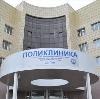 Поликлиники в Ясногорске