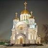 Религиозные учреждения в Ясногорске