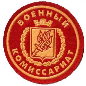 Военкоматы, комиссариаты Ясногорска